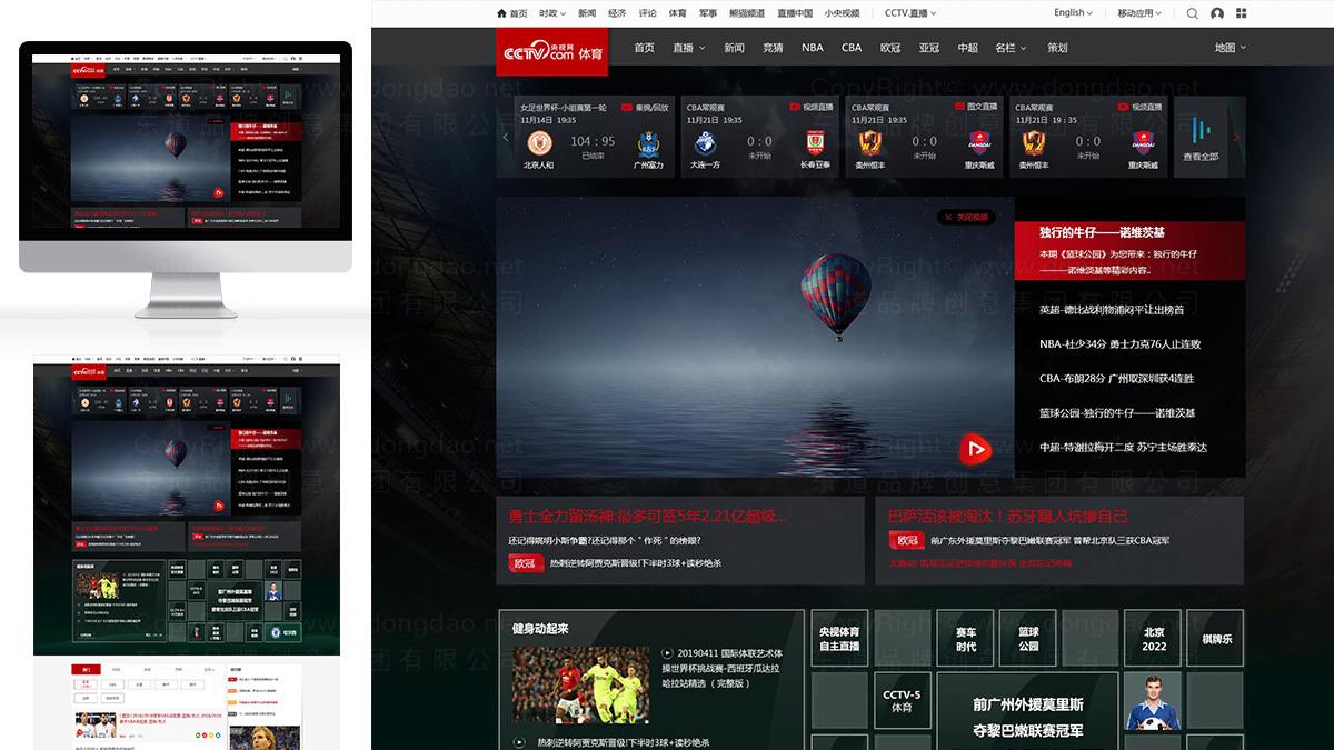 亚博APP数字央视网首页+频道页设计应用场景_9