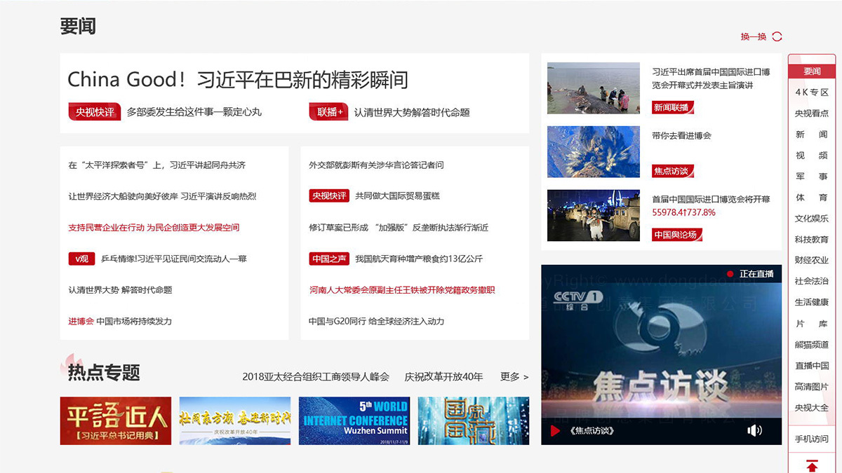 文体娱媒亚博APP数字央视网首页+频道页设计