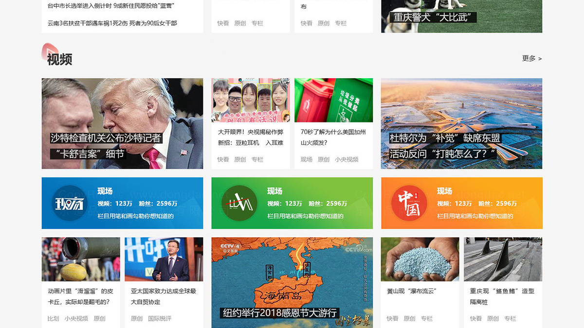 亚博APP数字央视网首页+频道页设计应用场景