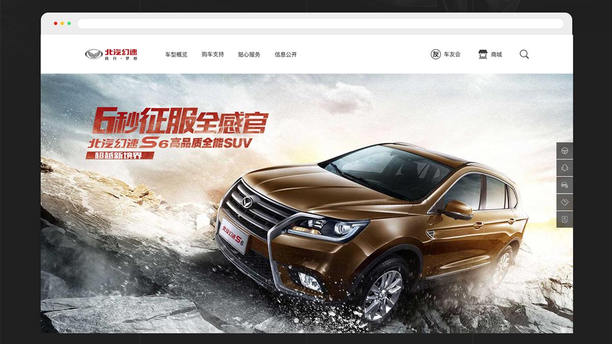 东道数字案例北京汽车网站设计