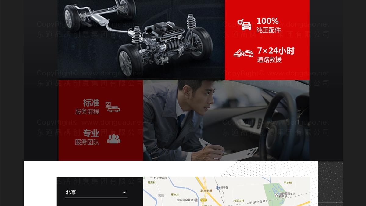 东道数字北京汽车网站设计应用场景_2