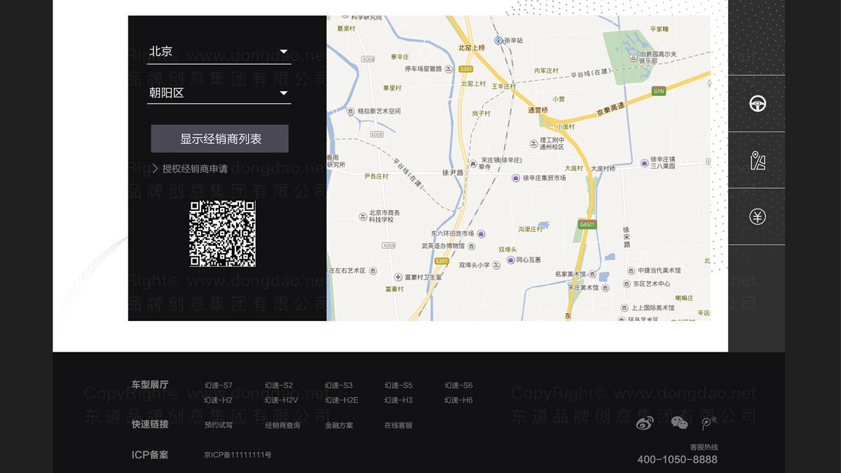 东道数字北京汽车网站设计应用场景_3