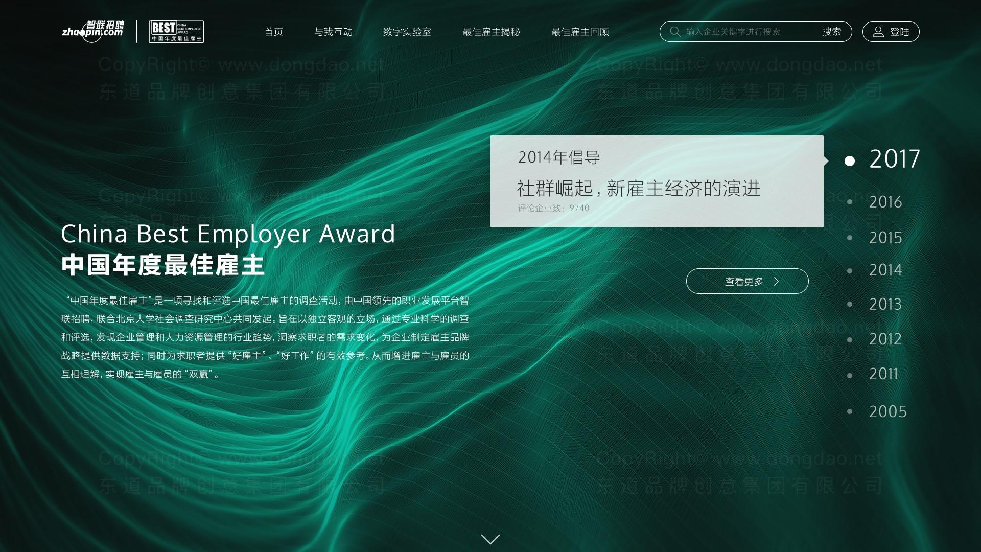 东道数字案例智联招聘网站设计