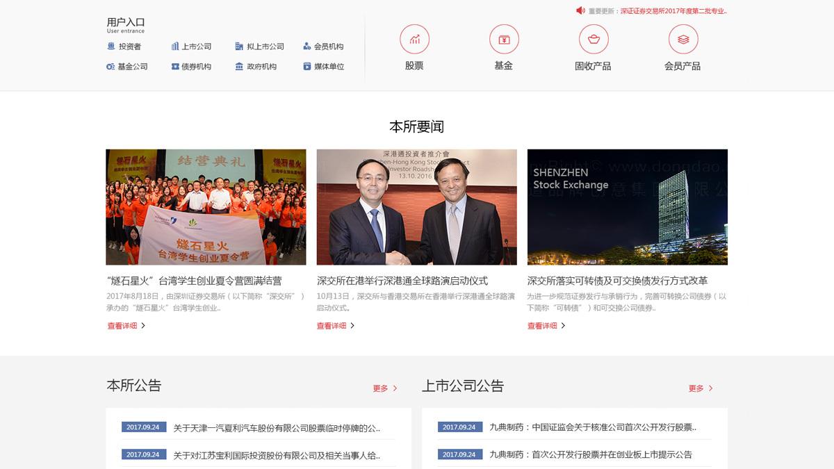 银行金融东道数字深圳证券交易所移动App应用