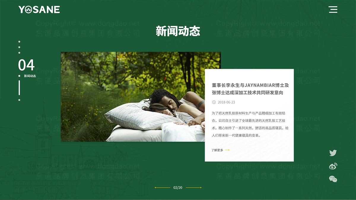 东道数字中胶永生网站设计应用场景_4