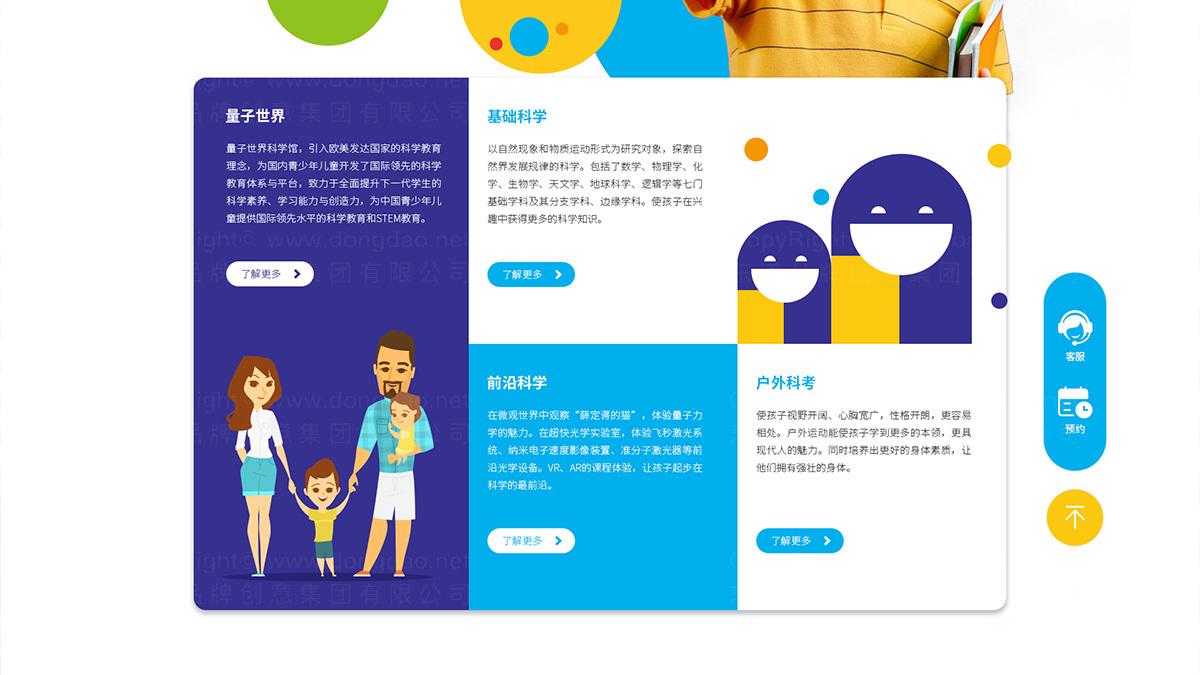 教育科研东道数字量子世界网站设计