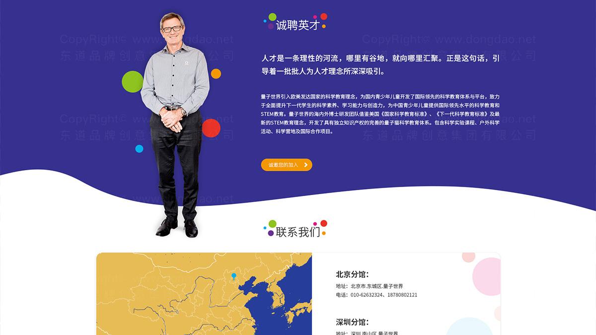 东道数字量子世界网站设计应用场景_1