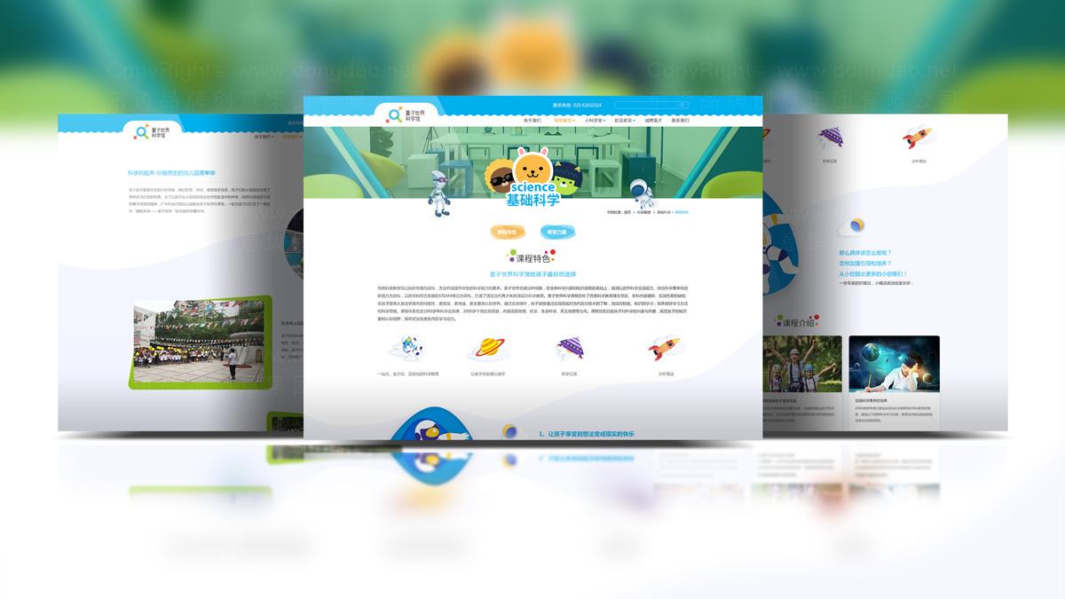 东道数字量子世界网站设计应用场景_5