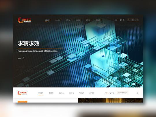 东道数字联合微电子网站设计应用场景_6