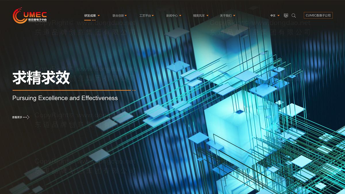 东道数字案例联合微电子网站设计