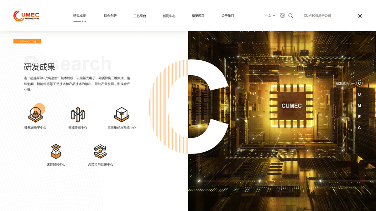 教育科研东道数字联合微电子网站设计