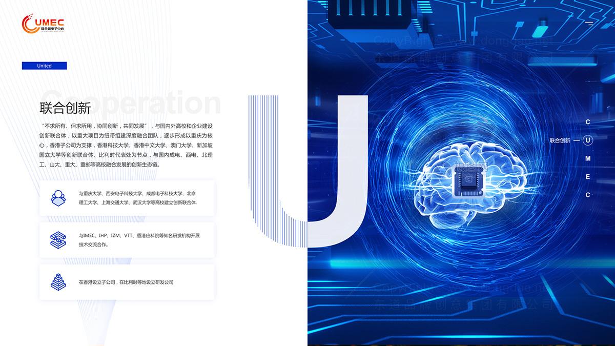 东道数字联合微电子网站设计应用