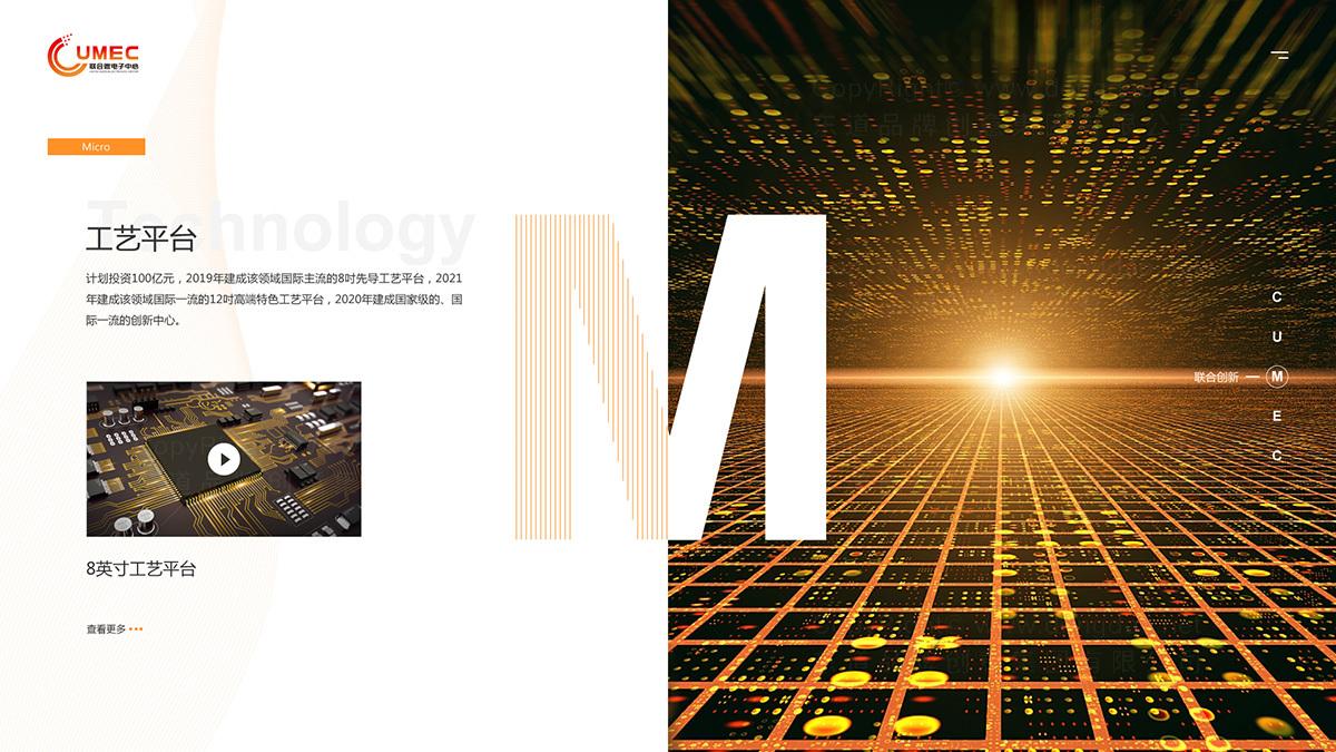 东道数字联合微电子网站设计应用场景