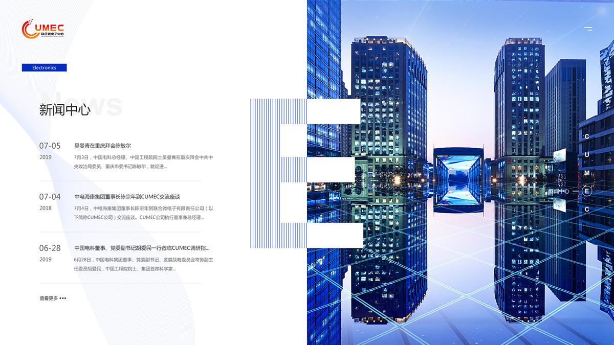 东道数字联合微电子网站设计应用场景_1