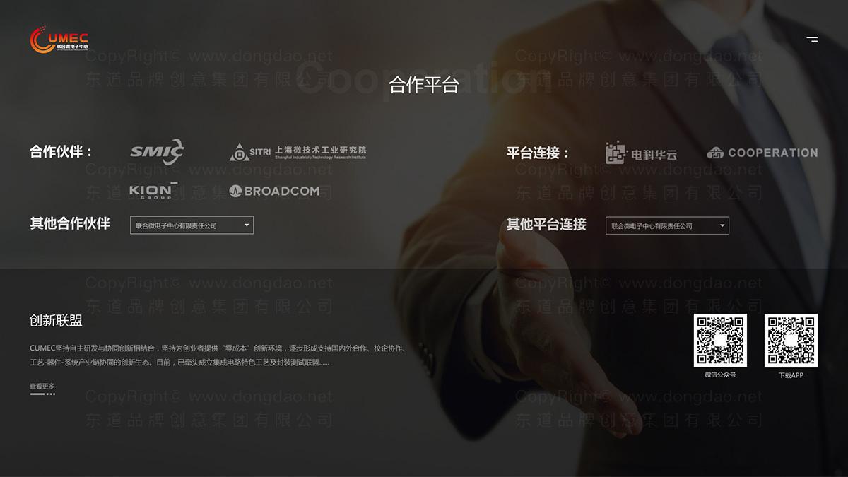 东道数字联合微电子网站设计应用场景_3