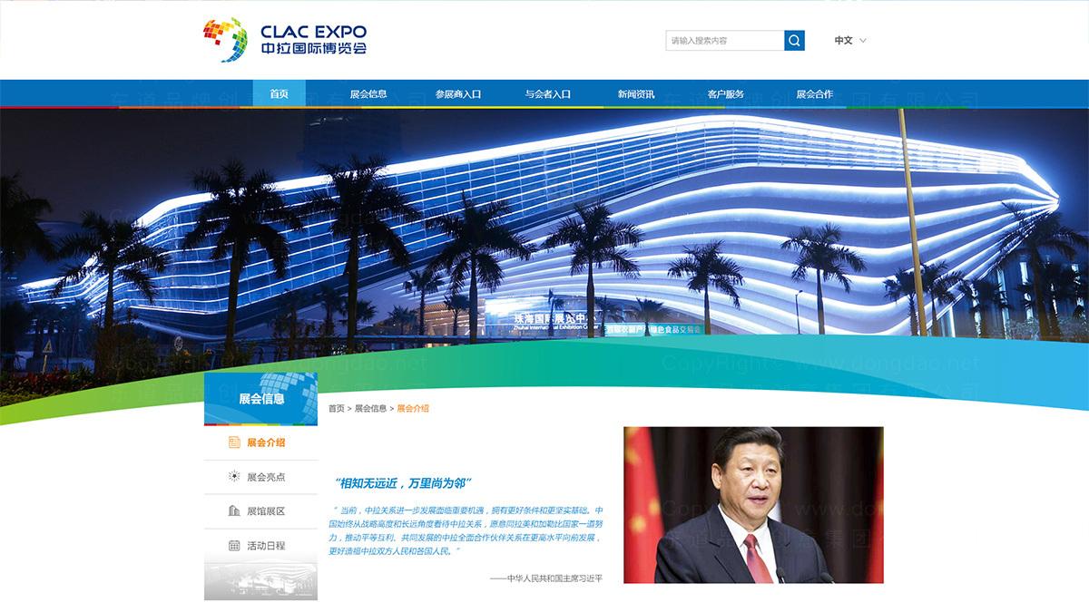 亚博APP数字中拉国际博览会网站设计应用场景_1
