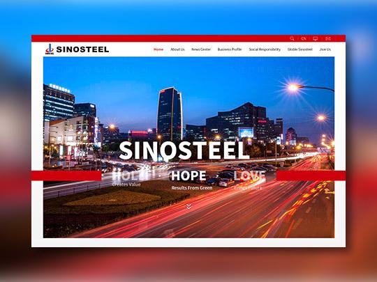 东道数字中钢集团网站设计应用场景_3