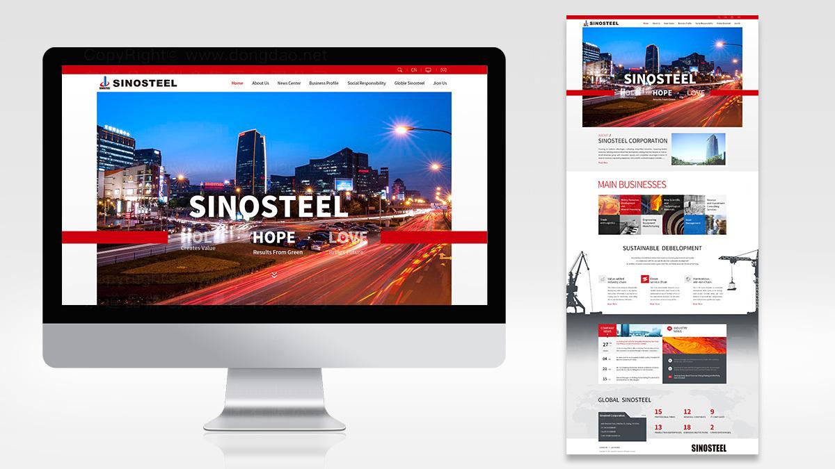能源材料东道数字中钢集团网站设计