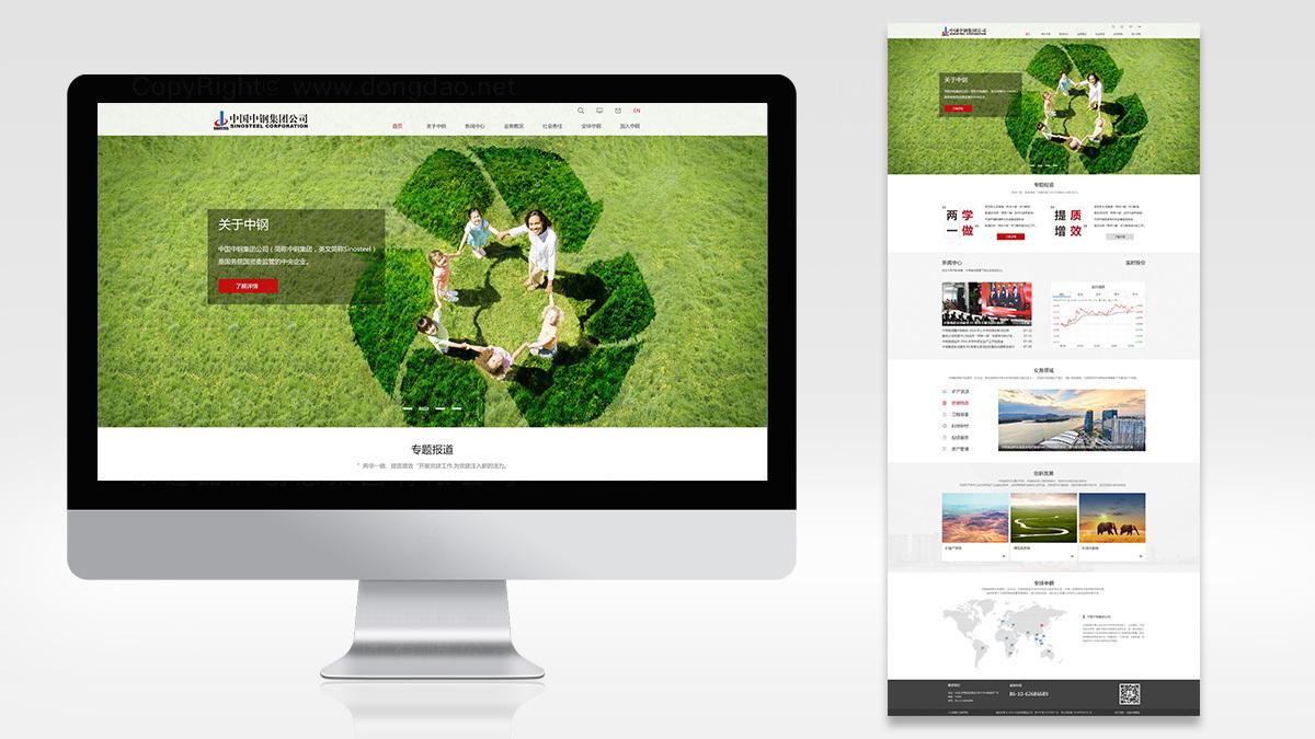 东道数字中钢集团网站设计应用