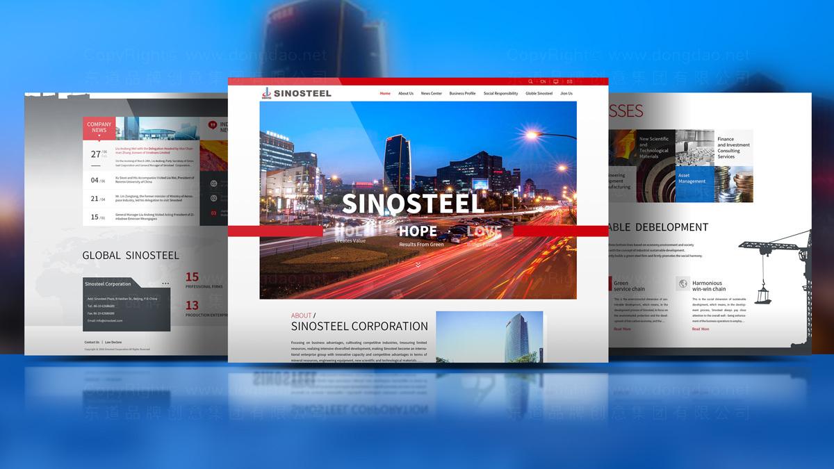 东道数字中钢集团网站设计应用场景