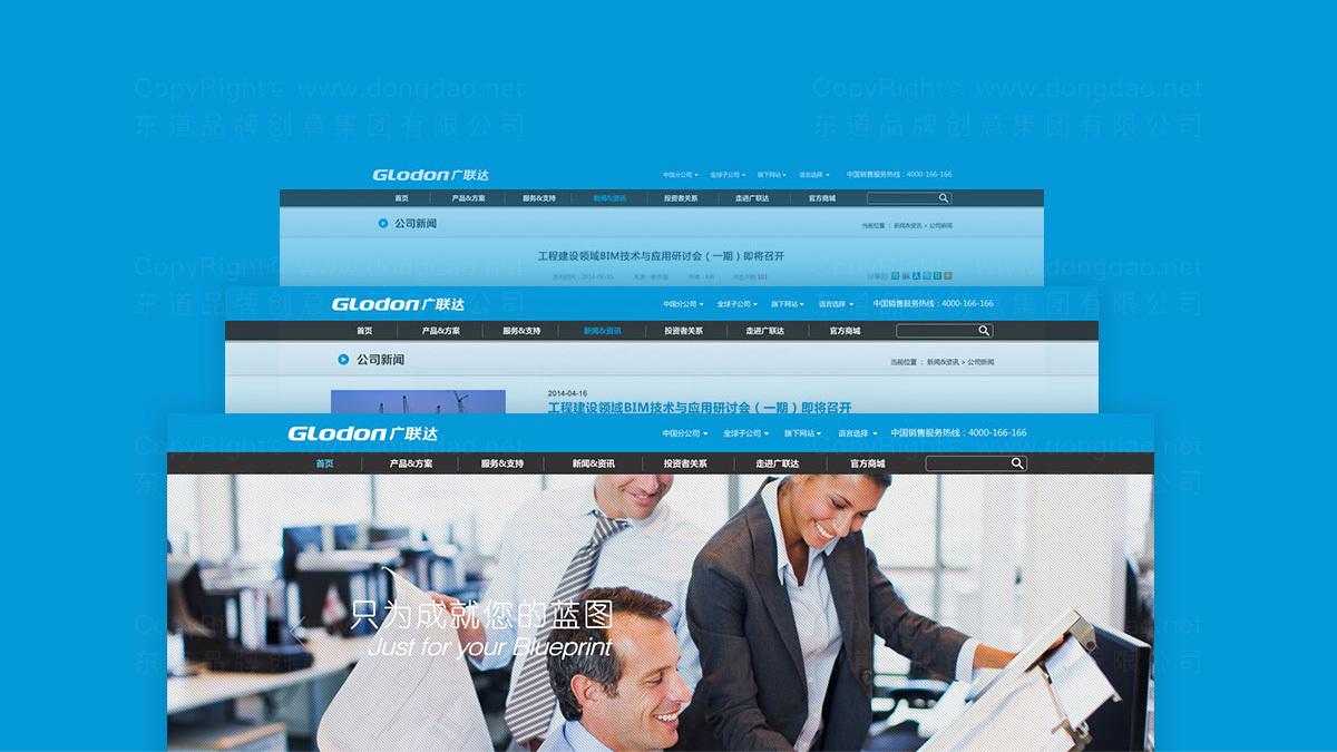 IT通讯东道数字广联达网站设计