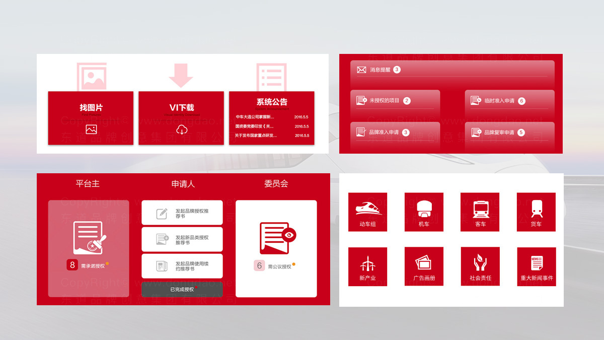 东道数字中国中车UI交互设计应用