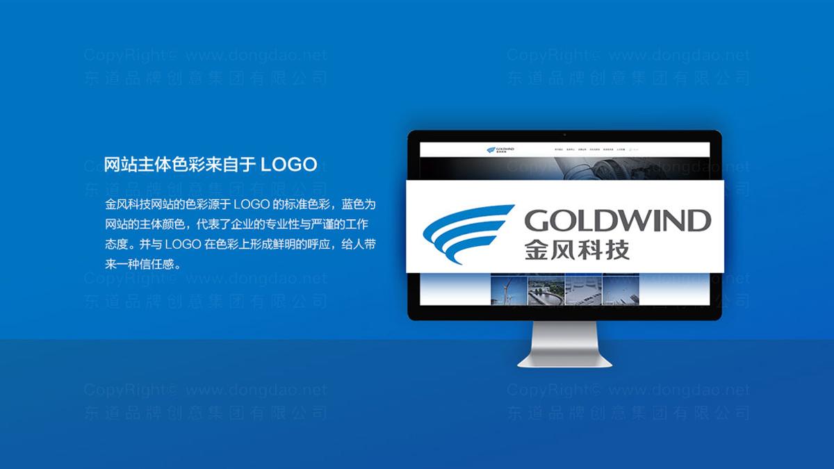东道数字案例金风科技网站/集团站群