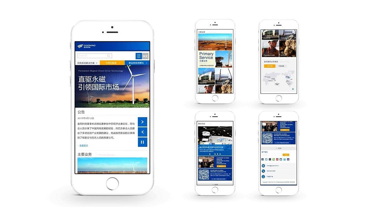 东道数字金风科技网站/集团站群应用场景