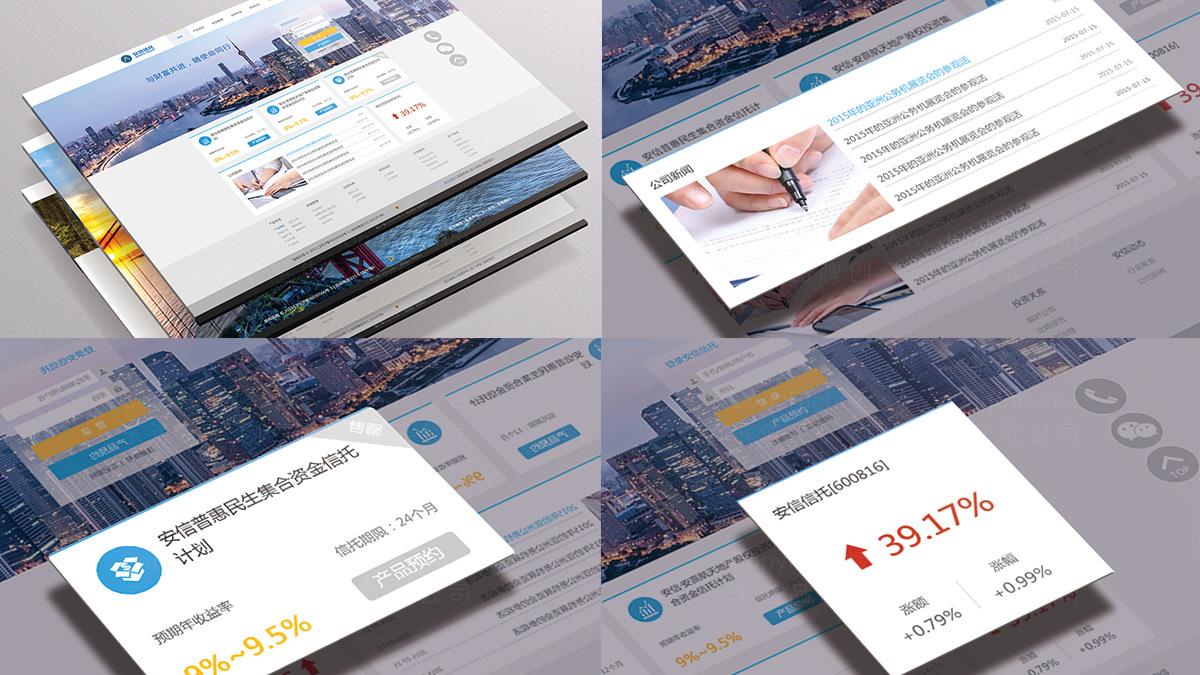 东道数字安信信托UI交互设计应用