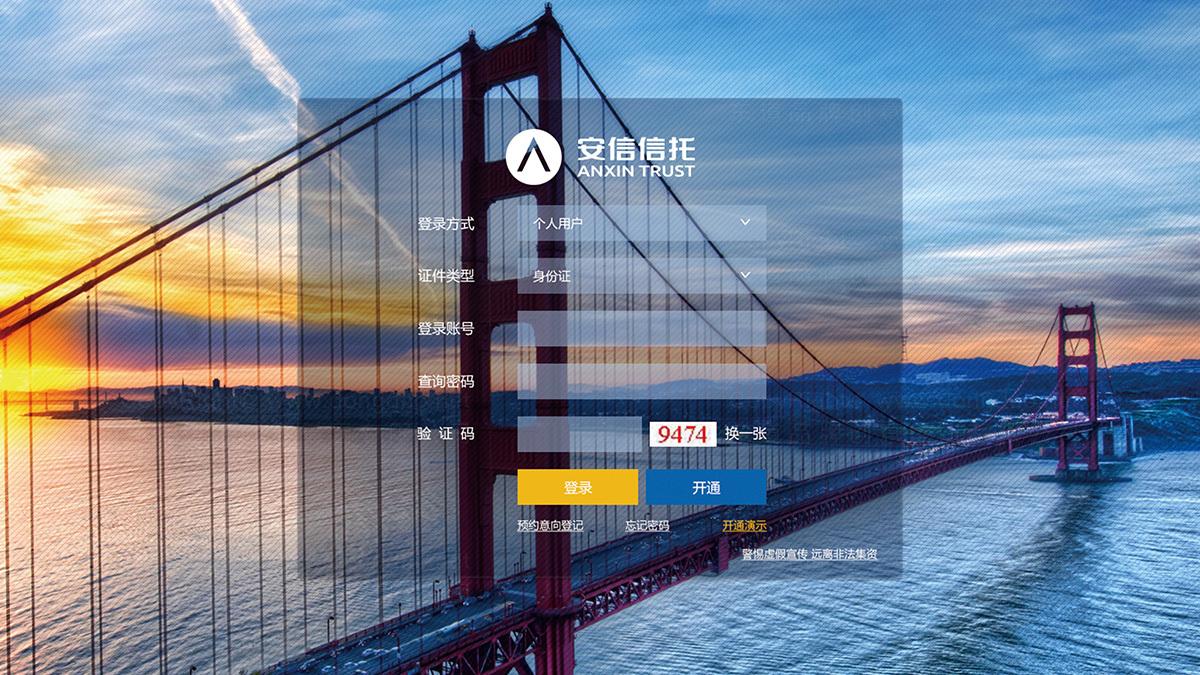 东道数字安信信托UI交互设计应用场景