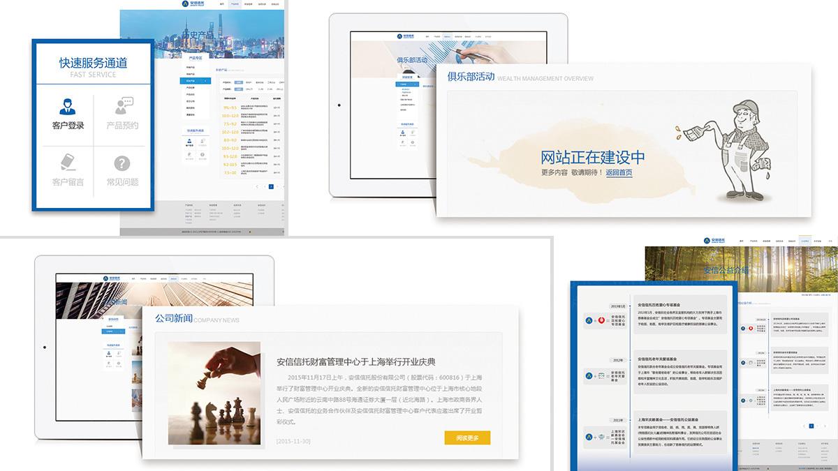 东道数字安信信托UI交互设计应用场景_1