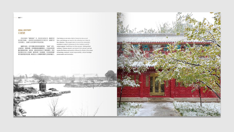 北京大学120周年校庆画册设计应用场景_1