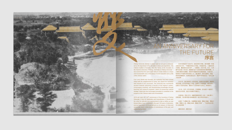 北京大学120周年校庆画册设计应用场景_2