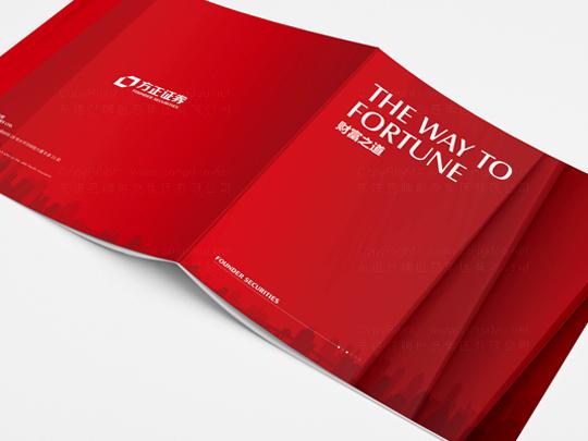 视觉传达方正证券画册设计应用场景_8