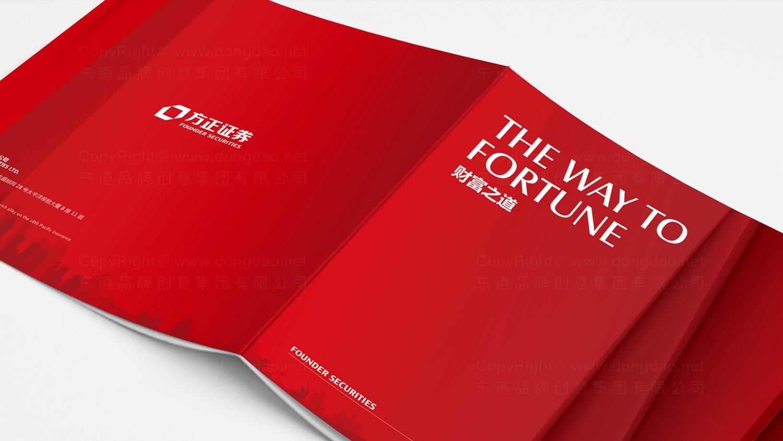 视觉传达案例方正证券画册设计