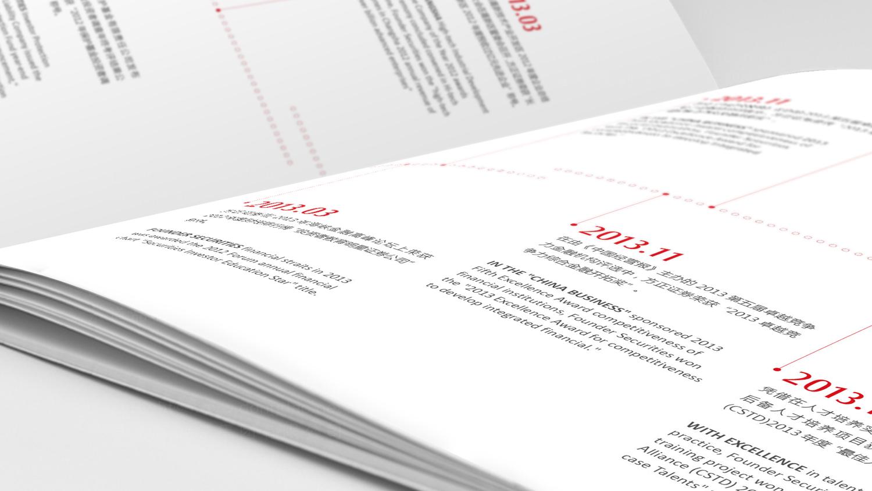 视觉传达方正证券画册设计应用场景_7