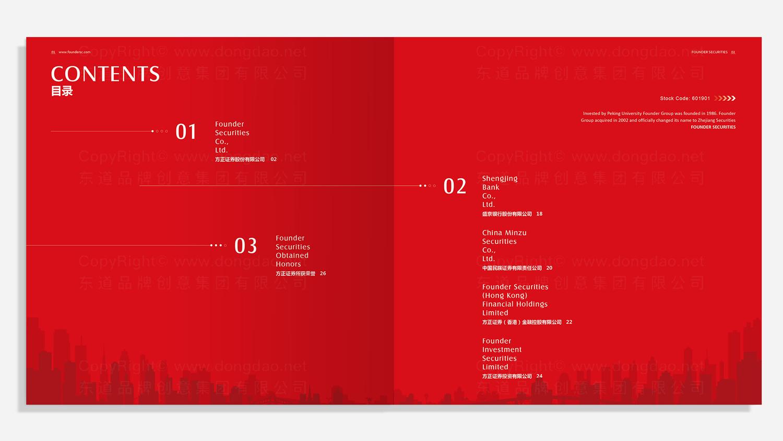 视觉传达方正证券画册设计应用