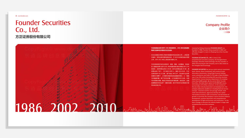 视觉传达方正证券画册设计应用场景
