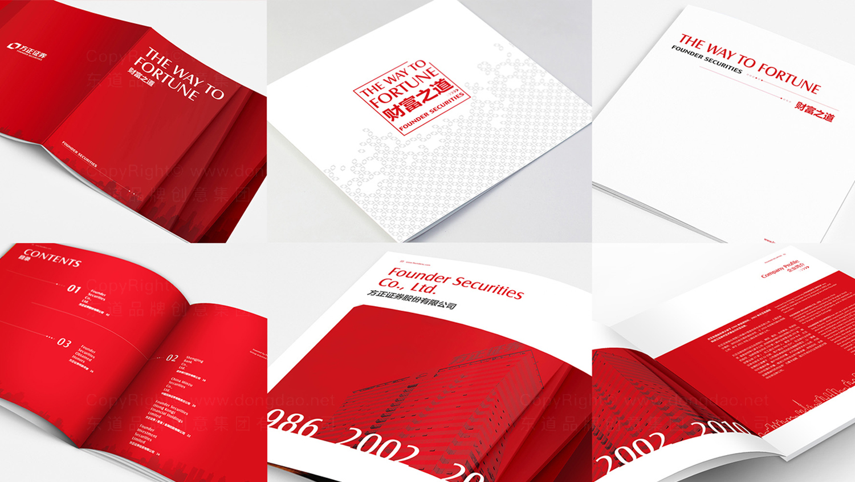 视觉传达方正证券画册设计应用场景_3