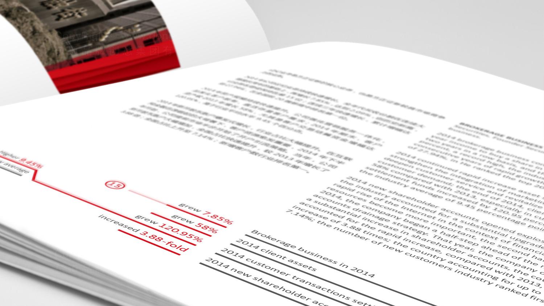 视觉传达方正证券画册设计应用场景_5