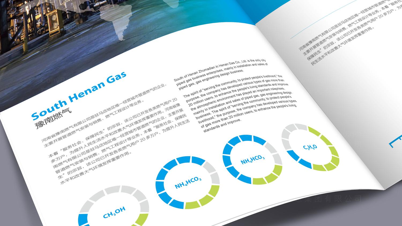 视觉传达蓝天燃气画册设计应用场景_3
