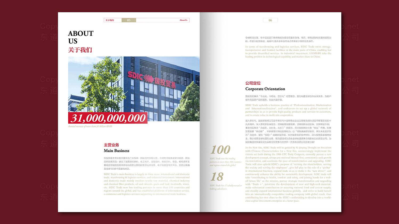 视觉传达国投贸易画册设计应用场景_2
