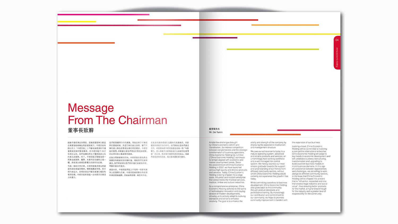 视觉传达中经控股画册设计应用
