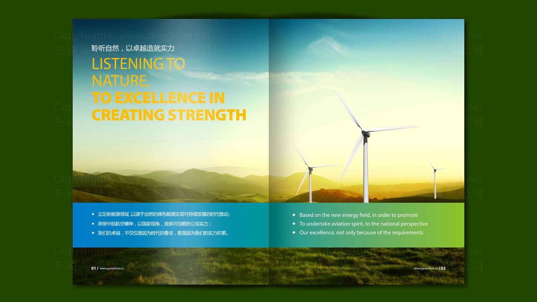 能源材料视觉传达中航新能源公司宣传册