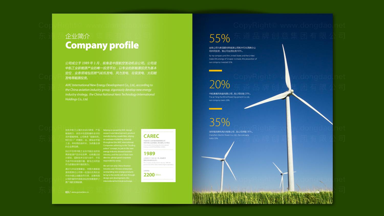 视觉传达中航新能源公司宣传册应用