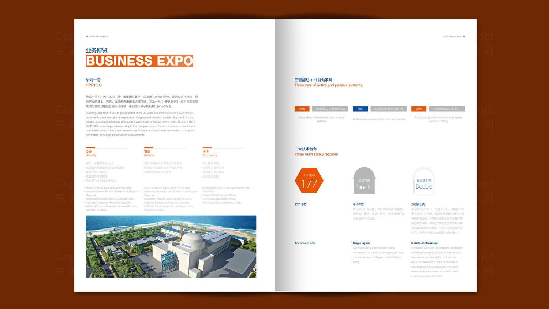 视觉传达中核中原公司宣传册、中、英文应用场景_2