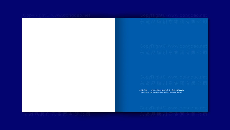 崇礼区宣传部画册设计