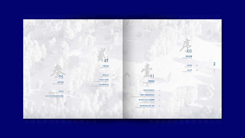 崇礼区宣传部画册设计应用