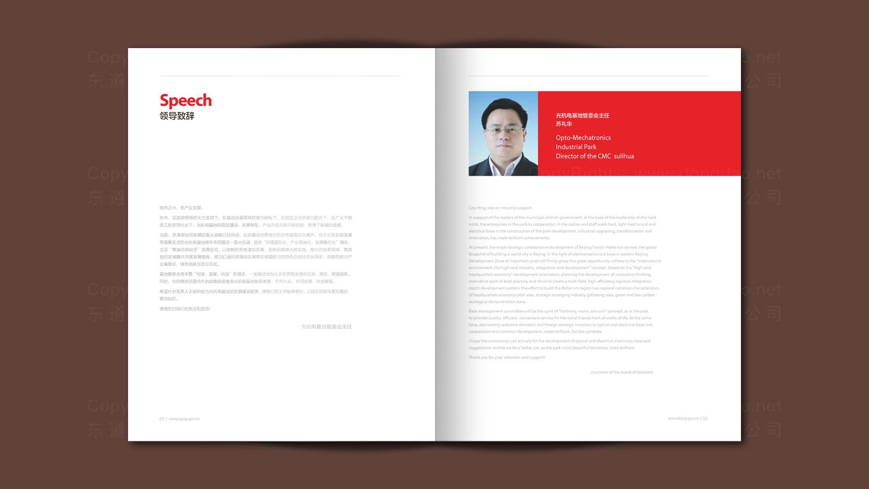 视觉传达光机电画册设计应用