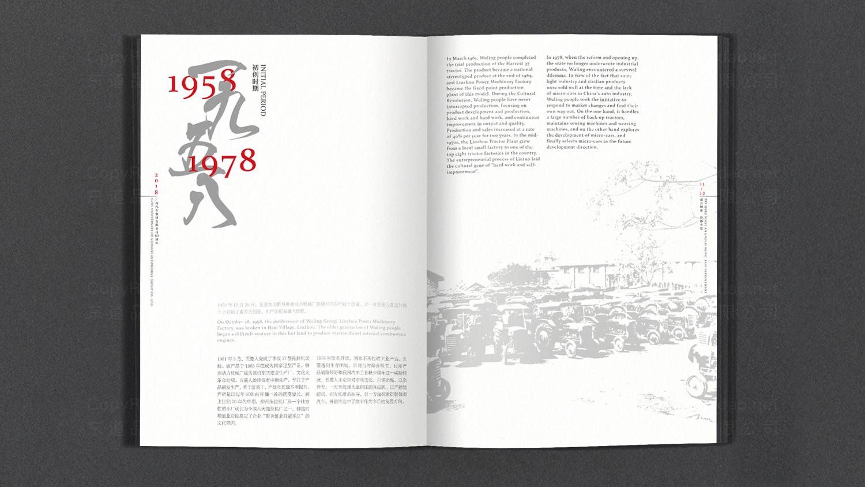 视觉传达广西汽车60周年纪念册应用场景_7